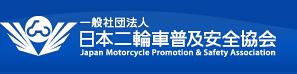 NPO法人 日本二輪車普及安全協会